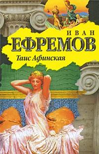 Иван Ефремов - Таис Афинская