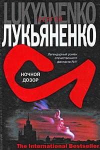 Сергей Лукьяненко — Ночной дозор