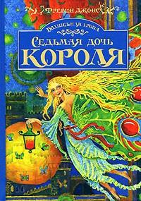Фревин Джонс - Волшебная тропа. Книга 1. Седьмая дочь короля
