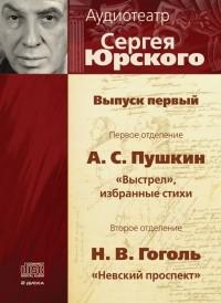 Стихотворение А С Пушкина