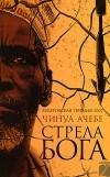 Чинуа Ачебе - Стрела бога