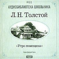Л. Н. Толстой — Утро помещика (аудиокнига MP3)