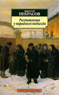 Николай Некрасов — Размышления у парадного подъезда