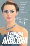 Марина Анисина - Точки над i