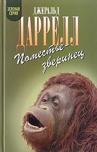 Джеральд Даррелл — Поместье-зверинец. Под пологом пьяного леса. Зоопарк в моем багаже