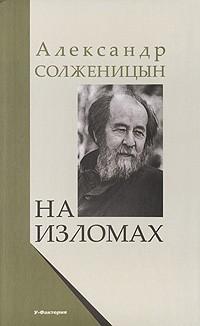 Александр Солженицын — На изломах