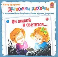 Виктор Драгунский - Он живой и светится... (аудиокнига CD)