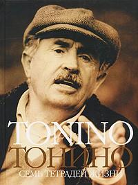 Тонино семь тетрадей жизни
