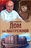 Юрий Трифонов - Дом на набережной