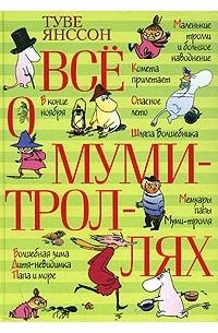 http://i.livelib.ru/boocover/1000298626/l/8275/Tuve_Yansson__Vse_o_mumitrollyah.jpg