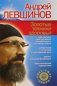 Андрей Левшинов - Золотые техники здоровья