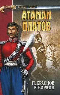 П. Краснов, В. Биркин - Атаман Платов