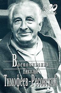 Воспоминания Тимофеева Ресовского