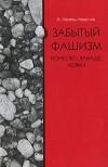 Александра Ленель-Лавастин - Забытый фашизм: Ионеско, Элиаде, Чоран