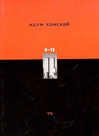 Наум Хомский - 9-11