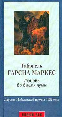 гарсия маркес любовь во время чумы: