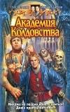Виктор Баженов, Олег Шелонин - Академия колдовства