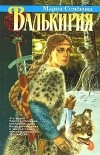 Мария Семенова - Валькирия. Хромой кузнец. Ведун. Лебеди улетают