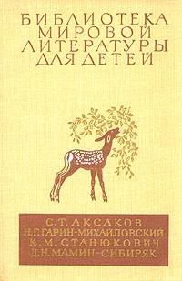 скачать аксаков детские годы багрова внука