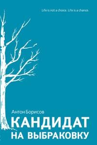 Антон Борисов Кандидат на выбраковку