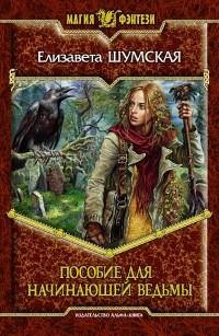 Ведьмы — лучшие книги - LiveLib