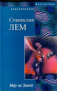 Станислав Лем - Мир на Земле. Осмотр на месте