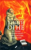 Люсьен Поластрон - Книги в огне