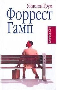 Уинстон Грум — Форрест Гамп