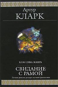 Свидание с Рамой - Кларк Артур