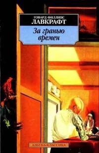 Говард Филлипс Лавкрафт - За гранью времен