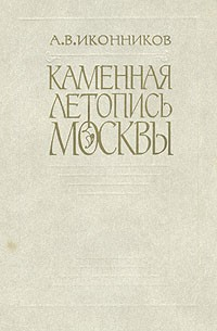 А. В. Иконников - Каменная летопись Москвы