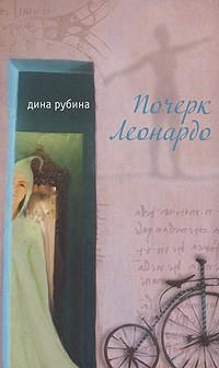 Дина Рубина - Почерк Леонардо