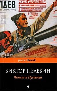 Виктор Пелевин — Чапаев и Пустота