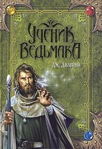 «Ведьмак Книги Серии По Порядку» / 2010