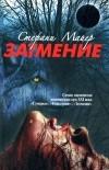 Стефани Майер - Затмение