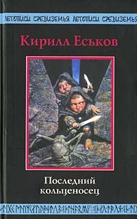 Кирилл Еськов - Последний кольценосец
