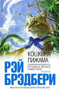 Рэй Брэдбери - Кошкина пижама