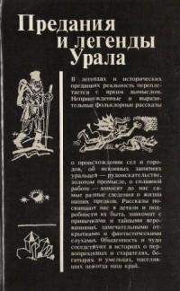 сост. В. П. Кругляшова — Предания и легенды Урала