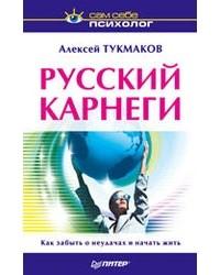 Алексей Тукмаков - Русский Карнеги. Как забыть о неудачах и начать жить.