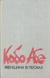 Кобо Абэ - Женщина в песках. Тайное свидание. Стена.Преступление S.Кармы. Рассказы. Сцены