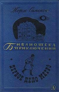 Жорж Сименон - Первое дело Мегрэ. Романы, повести и рассказы