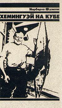 Норберто Фуэнтес - Хемингуэй на Кубе