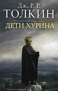 Дж. Р. Р. Толкин - Дети Хурина