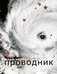 Илья Черт - Проводник