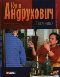 Андрухович Юрій — Таємниця