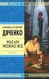 Марина и Сергей Дяченко - Магам можно все