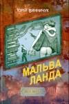 Мальва Ланда