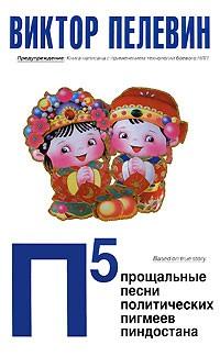 Виктор Пелевин - П5: Прощальные песни политических пигмеев пиндостана
