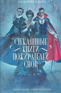 Гордон Далквист — Стеклянные книги пожирателей снов