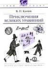 В. П. Карцев - Приключения великих уравнений